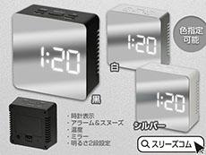 デジタルミラー置時計:四角タイプ