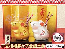 干支置物屏風付き:金銀寿福土鈴(左向き2匹)