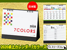 干支無し:裏メモ付きシンプル卓上カレンダー