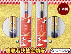 慶春祝い箸:鶴