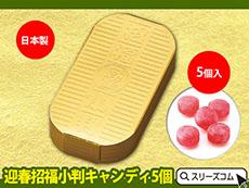 金色小判のキャンディBOX5粒入り