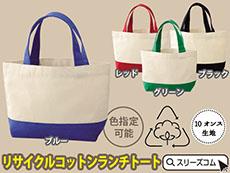 【色指定可能】エココットンランチバッグ