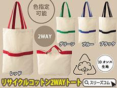 【色指定可能】エココットン2段バッグ