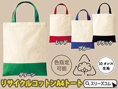 【色指定可能】エココットンA4バッグ