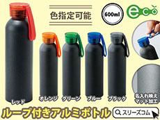 スポーツボトル600ml