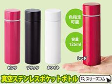 【色指定可能】低価格ミニマグボトル