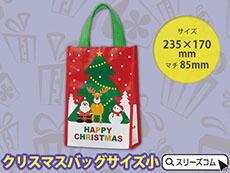 クリスマス柄手提げバッグS