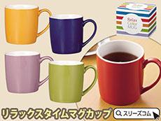 カラフル5色アソートマグカップ