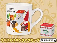 ホワイトクリスマス:マグカップ