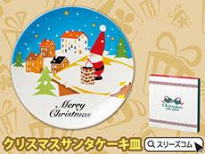 ホワイトクリスマスナイト:絵皿