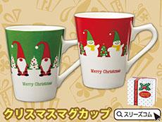 クリスマスプリントマグカップ