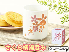 桜花模様湯呑み