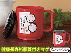 プラスチック製マグカップ「いつまでもお元気で」