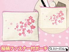桜柄フラットポーチ