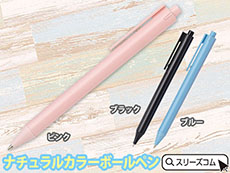 ボールペン(ノック式)