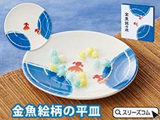 金魚柄平皿