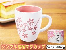 桜模様マグカップ