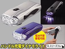 電池不要ダイナモ発電ライト