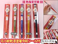 花小紋乾漆塗箸令和シール付<日本製>