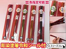 彫染塗箸令和シール付<日本製>