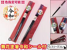 舞花塗箸令和シール付<日本製>