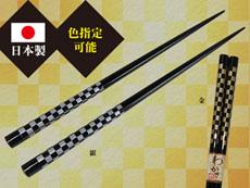 <日本製塗箸>市松模様柄:金銀