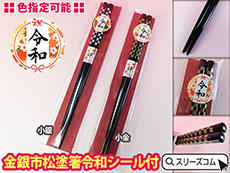 金銀小松塗箸令和シール付<日本製>