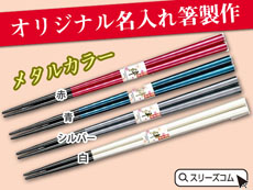 【日本製】メタルカラー塗箸名入れ箸