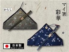日本製マイ箸彩華袋セット