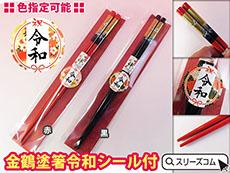 金鶴塗箸令和シール付<日本製>