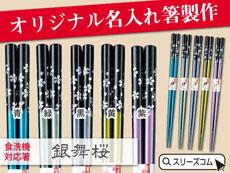 名入れ印刷対応可能。【日本製】銀桜模様箸(食洗機対応)