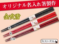 名入れ箸【日本製】金吹雪模様高級名入れ箸