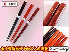 日本製箸の金吹雪新元号令和名入れ済