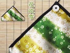 箸袋 花吹雪 黄緑