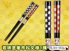 <日本製塗箸>若狭塗箸:市松模様(黒銀・赤金)