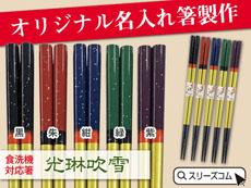 オリジナル名入れ箸【日本製】金吹雪高級オリジナル名入れ箸(食洗機対応)