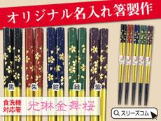 名入れ箸対応【日本製】金舞桜模様お箸(食洗機対応)