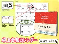 新元号令和元年卓上カレンダー(両面タイプ)