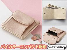 シャンパンピンクカラーミニ財布