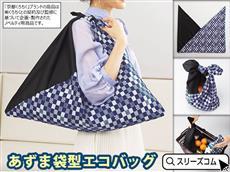 紺色市松和柄あずま袋(大判エコバッグ)