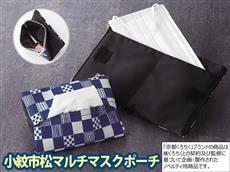 紺色市松和柄マスク&ティッシュケース
