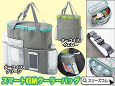 収納便利ケース:保冷温バッグ