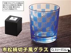 紺色市松和柄切子風グラス