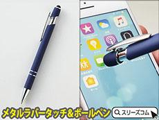 高級そうな重厚ボールペン