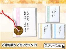 紅白紐結び5円(ミニ挨拶袋入り)