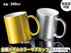 メタリックカラー金銀マグカップ