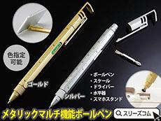 色指定可能なマルチツールペン