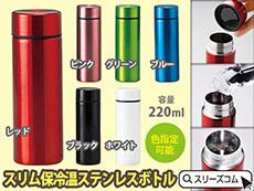 【色指定可能】保冷温ミニマグボトル