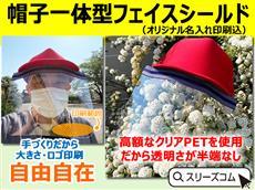 帽子一体型フェイスシールド(オリジナル印刷込)