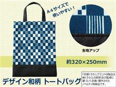 和柄紺色デザイン市松:トートバッグ